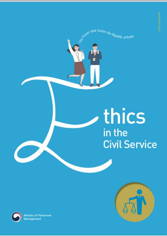 Сила, объединяющая Республику Корея: Этика на государственной службе