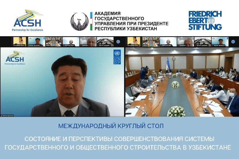 Международное экспертное сообщество провело обсуждение направлений совершенствования системы государственного и общественного строительства в Узбекистане