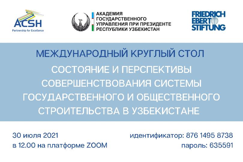 Онлайн круглый стол на тему «Состояние и перспективы совершенствования системы государственного и общественного строительства в Узбекистане»