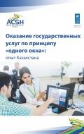 One-Stop-Shop Public Service Delivery Model: the Case of Kazakhstan