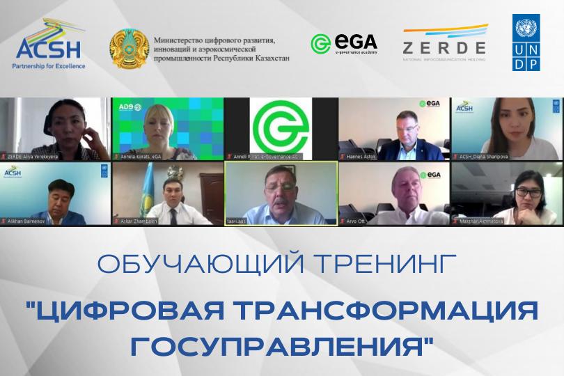 Вице-министры завершили пятинедельный тренинг по цифровой трансформации госуправления