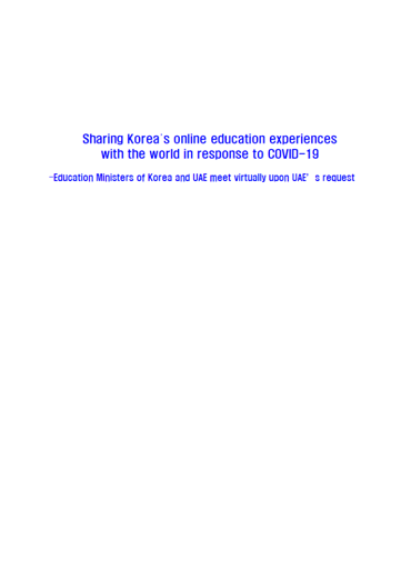 Korean experience: «Sharing Korea's online education experiences with the world in response to COVID-19»