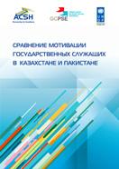 Сравнение мотивации государственных служащих в Казахстане и Пакистане