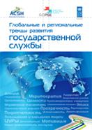 Глобальные и региональные тренды развития государственной службы (Резюме обзора)