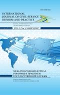 Международный журнал реформы и практики государственной службы (Том 2, №1)