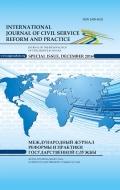 Международный журнал реформы и практики государственной службы (Cпециальный выпуск)
