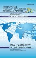 Международный журнал реформы и практики государственной службы (Том 1, №1)