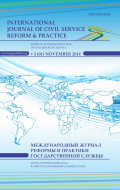 International Journal of Civil Service Reform & Practice, Issue 3