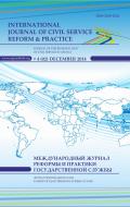 Международный журнал реформы и практики государственной службы (#4)