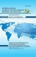 Международный журнал реформы и практики государственной службы (#5)