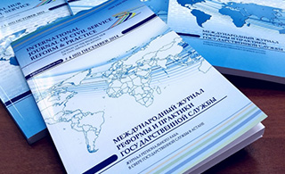 The new issue of the International Journal of Civil Service Reform and Practice has been published by the Astana Civil Service Hub