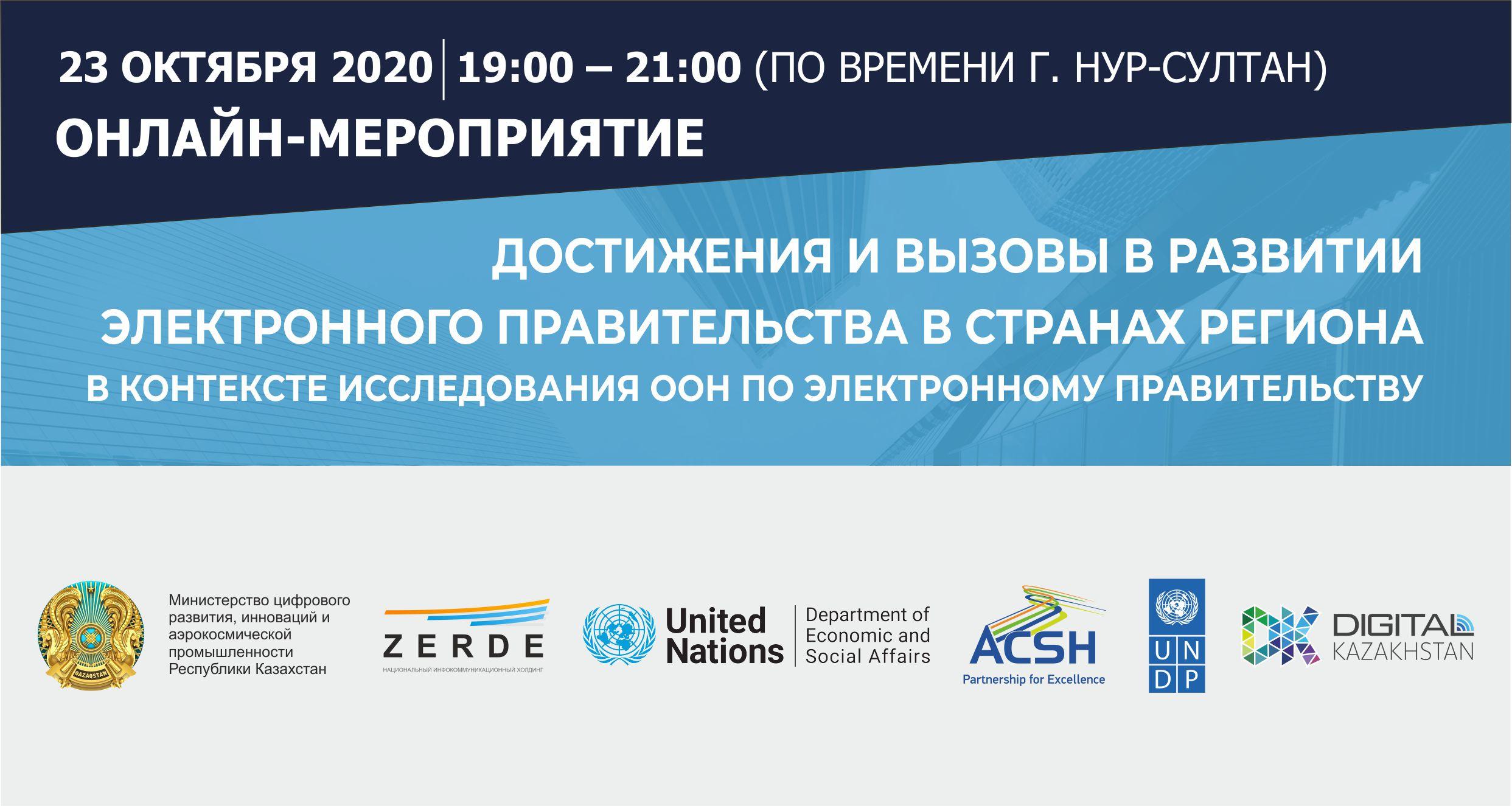 ООН: Спрос на ускорение цифровой трансформации в госсекторе повышается