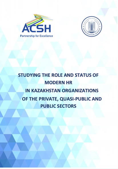The study of the role and status of modern HR in Kazakhstani organizations of the private, quasi-state and public sectors